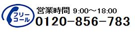 fax: 0745-60-3412