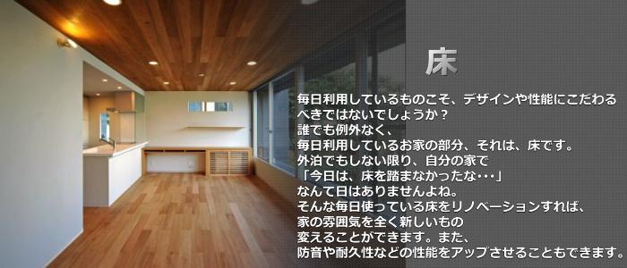 床・フローリング張替えリフォーム会社・業者・工務店・河合町