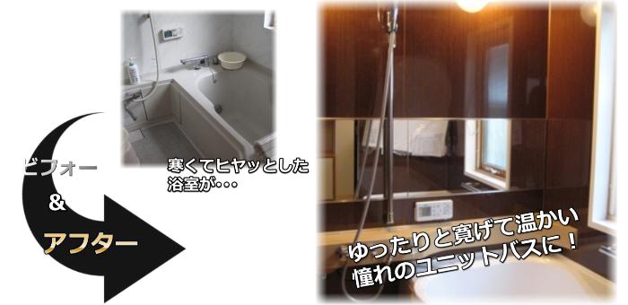 お風呂・浴室・ユニットバス施工取り替え交換