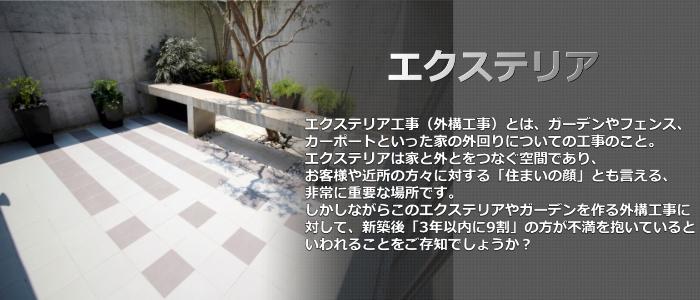 外構・エクステリア・ガーデン・フェンス・カーポート大和高田市