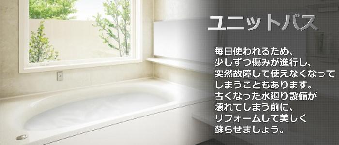 お風呂・浴室・ユニットバス施工取り替え交換激安いリフォーム奈良県