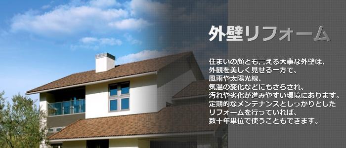 外壁塗装リフォーム(塗装・サイディング工事)会社・業者・工務店生駒市