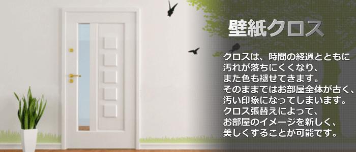 壁紙クロス張替えリフォーム会社格安激安業者東新町