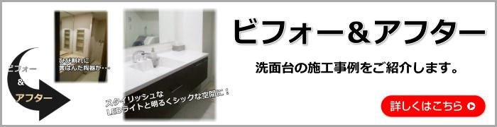 洗面台リフォーム施工事例