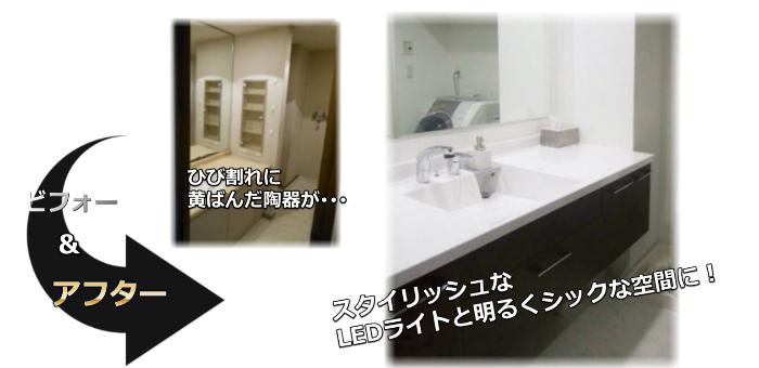 洗面台リフォームビフォーアフター