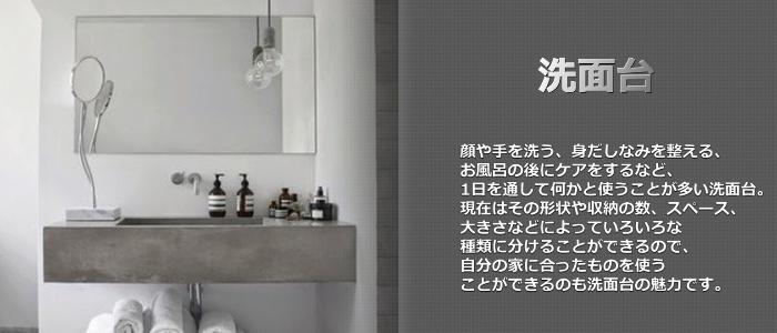 洗面台取付取替交換格安相場より激安リフォーム会社・業者・工務店・杏町