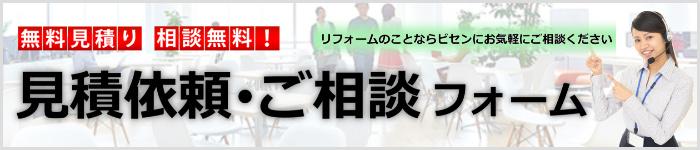 庭・ガーデニングリフォーム会社・業者問い合わせ