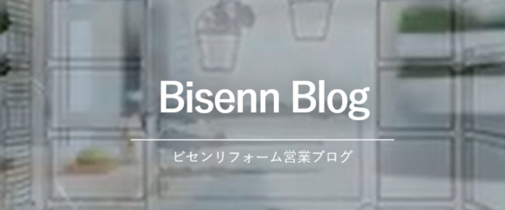 ビセンリフォームの営業ブログ