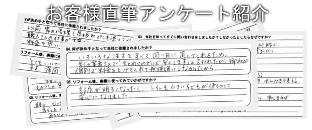 お客様直筆アンケート紹介