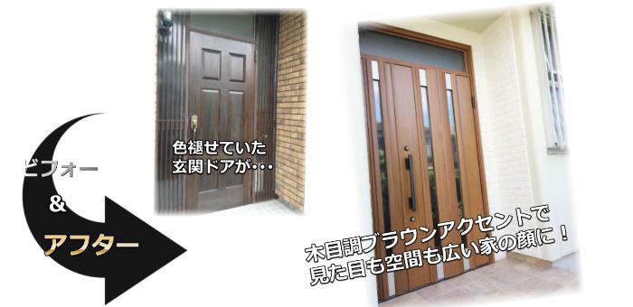 玄関ドアリフォーム施工事例