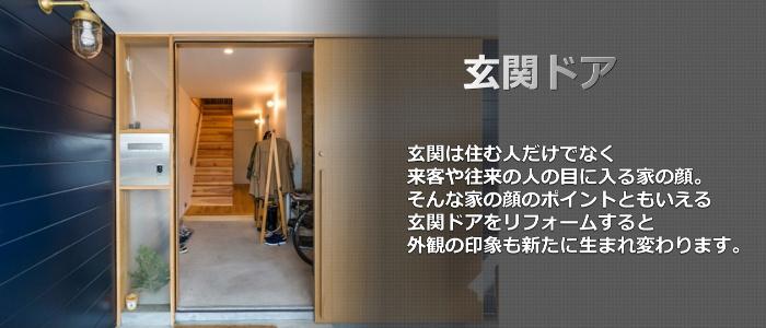 玄関ドアリフォーム生駒市