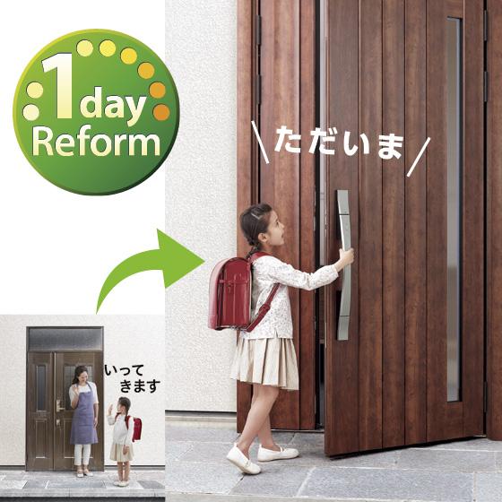 1日玄関ドアリフォームのポイント