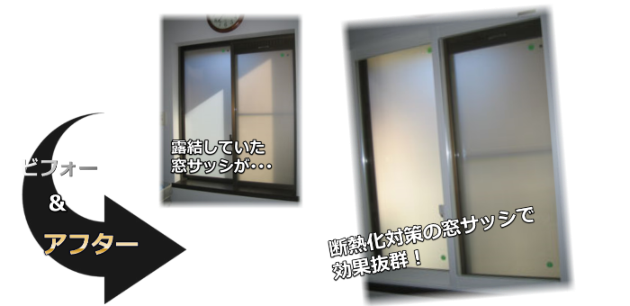 窓・サッシリフォーム施工事例五條市