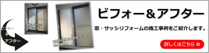 窓・サッシリフォームのビフォーアフター