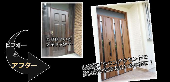 玄関ドアリフォームビフォーアフター画像施工事例