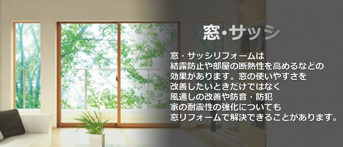 窓・サッシリフォーム会社・業者・工務店・奈良市