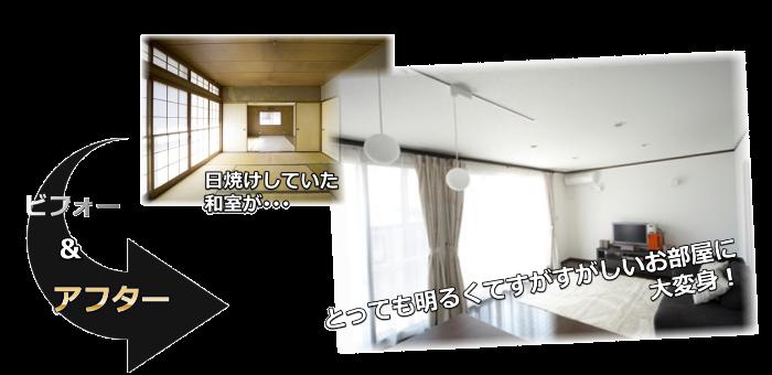 和室リフォーム施工事例生駒市
