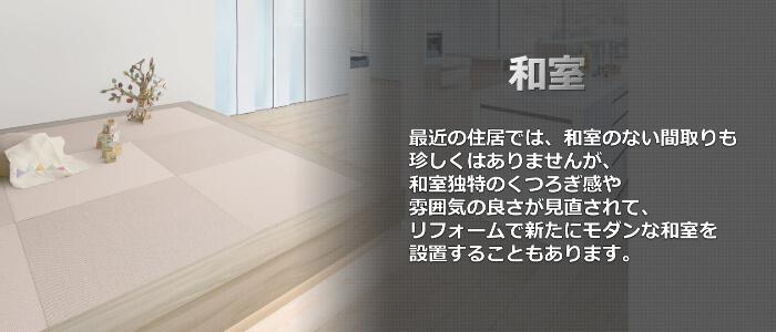 和室リフォーム会社・業者・工務店生駒市