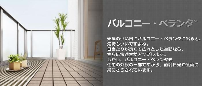 バルコニー・ベランダリフォーム会社・業者・鹿畑町
