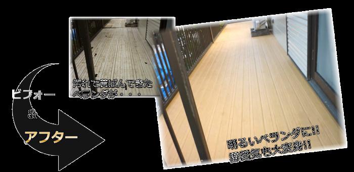 バルコニー・ベランダリフォーム会社・業者施工事例東生駒月見町