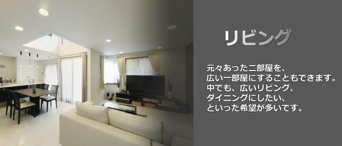 リビングリフォーム会社・業者生駒市