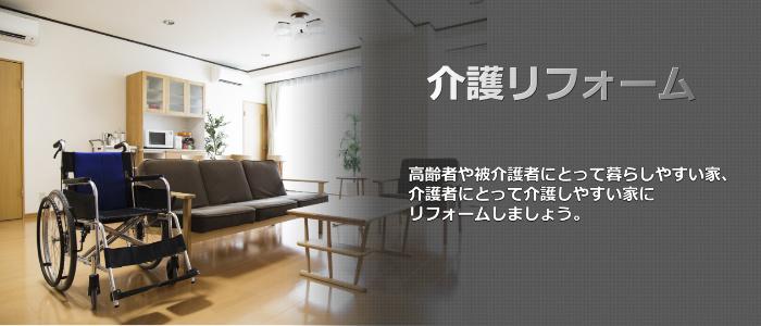 介護リフォーム会社・業者・工務店・西松ケ丘