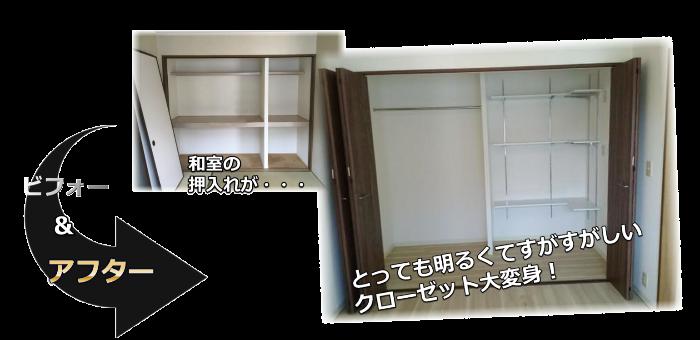 奈良県内のウォークインクローゼット・納戸・収納リフォーム施工事例
