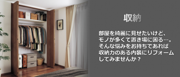収納リフォーム会社・業者・工務店・中山町