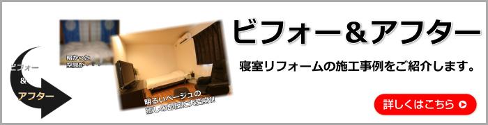 寝室リフォーム会社・業者のビフォーアフター