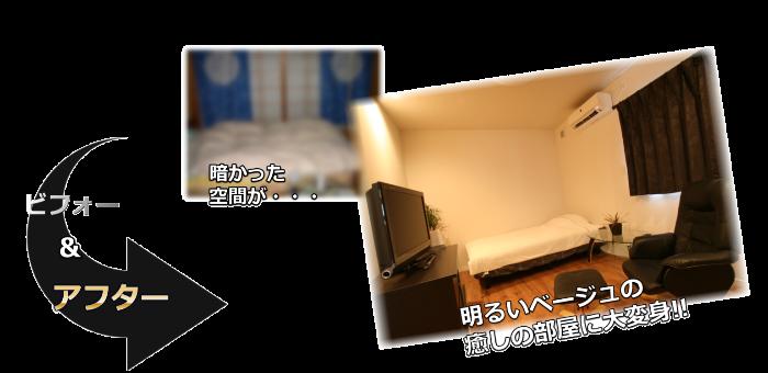寝室リフォーム施工事例勝南院町
