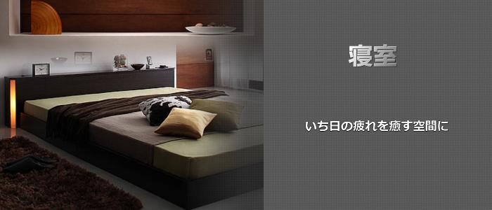 寝室リフォーム会社・業者・工務店・勝南院町