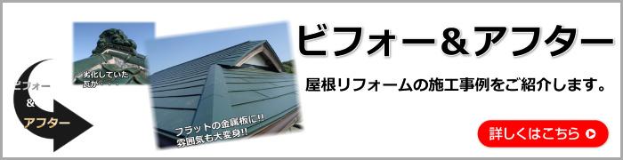 屋根リフォーム会社・業者のビフォーアフター