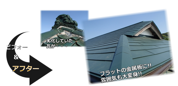 屋根リフォーム会社・業者施工事例小瀬町