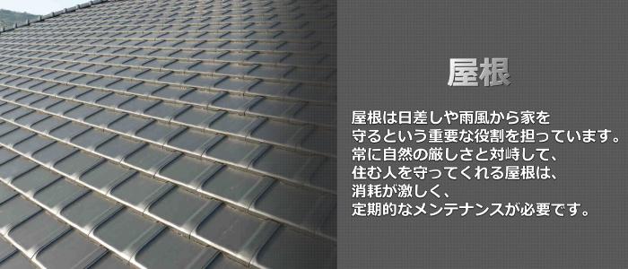 屋根リフォーム会社・業者・工務店西松ケ丘