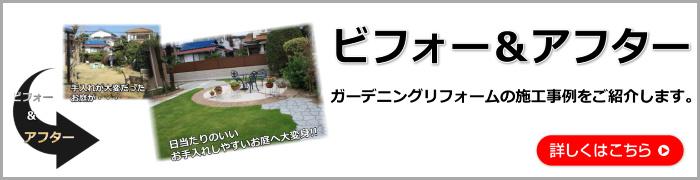 庭・ガーデニングリフォーム会社・業者のビフォーアフター