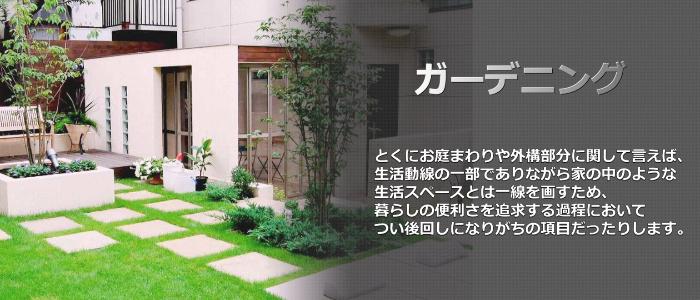 庭・ガーデニングリフォーム会社・業者・工務店・安堵町