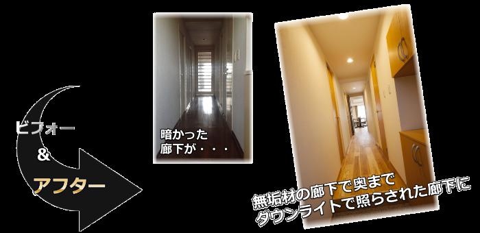 廊下リフォーム施工事例杏町