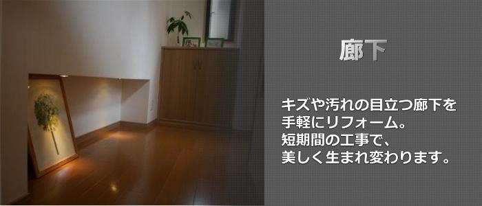 廊下リフォーム生駒郡(三郷町・平群町・斑鳩町・安堵町)