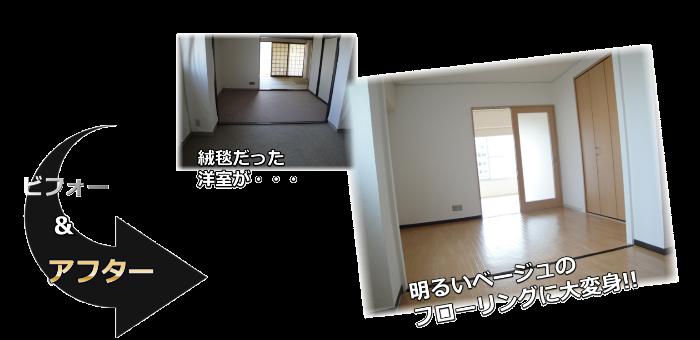 洋室リフォーム施工事例桜井市