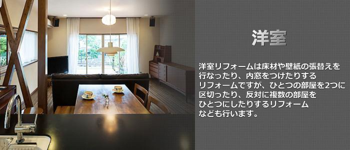 洋室リフォーム会社・業者桜井市