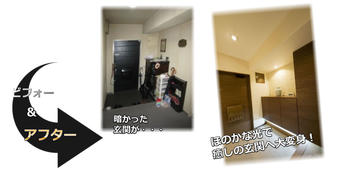 照明リフォーム施工事例辻町