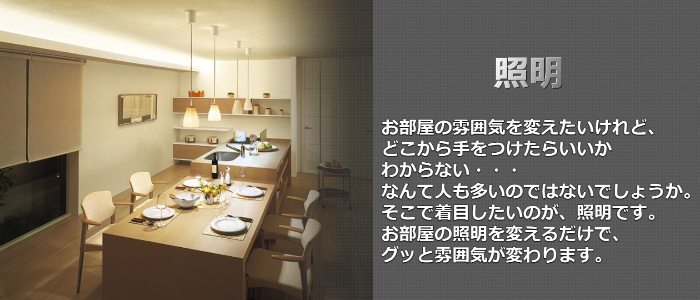 照明リフォーム会社・業者生駒市
