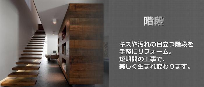 階段リフォーム会社・業者・工務店・帝塚山中町