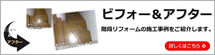階段リフォームのビフォーアフター