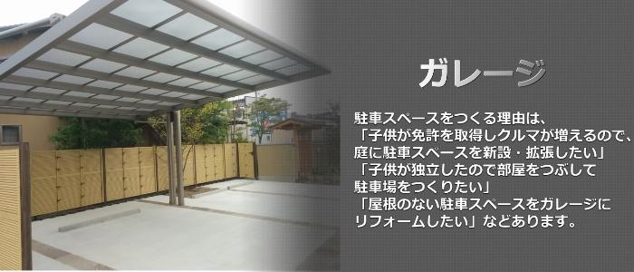 カーポート工事・駐車場・ガレージリフォーム会社・業者桜井市