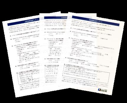 中ノ川町の住宅リフォームお客様の声リフォームアンケート