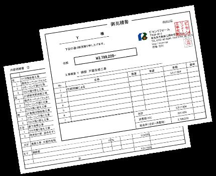 生駒市の和室リフォームのお見積りは分かりやすい全額ご提示