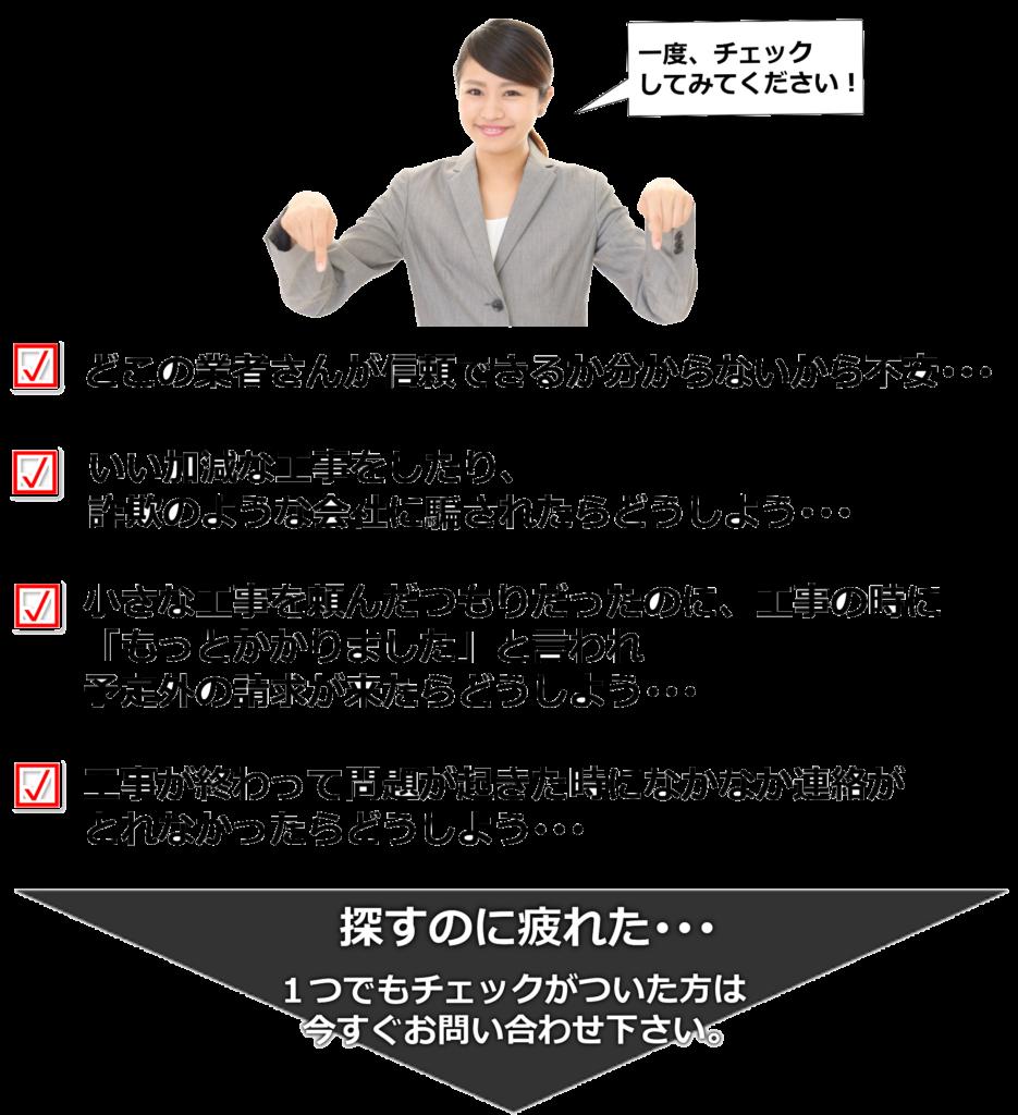 中ノ川町でリフォーム会社をお探しの方へ