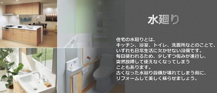 水まわりリフォーム施工取り替え交換激安いリフォーム奈良県