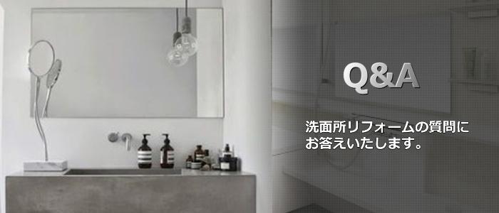 洗面所リフォームのQ&A